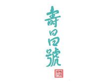 四川阆中寿昌号蚕丝制品有限公司