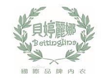 贝婷丽娜内衣(广州)有限公司
