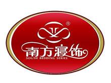 上海南方寢飾用品有限公司(溫州南方寢飾用品有限公司)