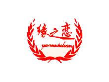 香港缘之恋珠宝有限公司