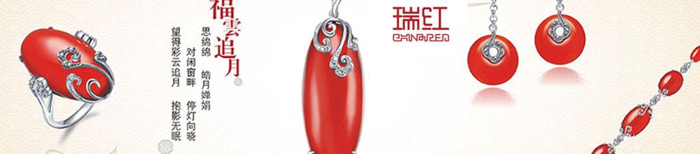瑞红China Red