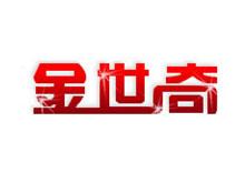 深圳金世奇珠宝有限公司