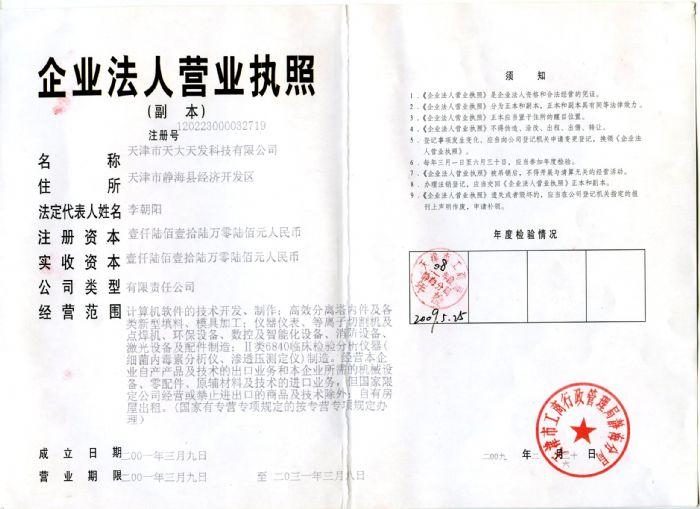天津市天大天发科技有限公司