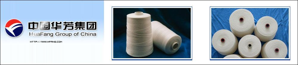 華芳棉紡有限公司