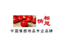 广州市相思情饰品有限公司