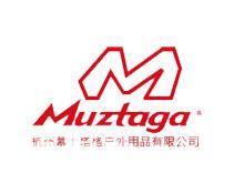 杭州慕士塔格户外用品有限公司