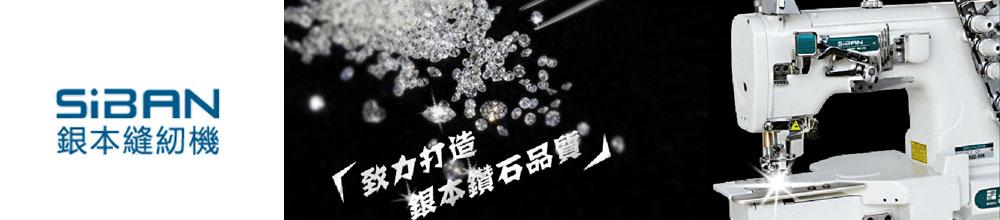 台湾印本缝纫机有限公司