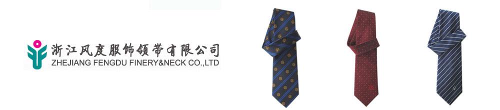 浙江风度服饰领带有限公司