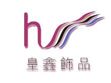 东莞市皇鑫饰品有限公司