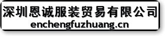 深圳市恩诚服装贸易有限公司