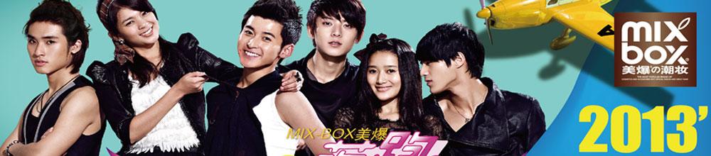 美爆MIX-BOX
