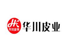 四川成都华川皮革制品有限公司