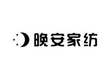 湖南省晚安家纺有限公司
