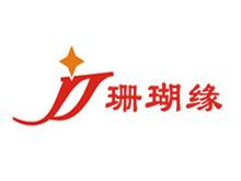 深圳市福源祥珠宝首饰有限公司(珊瑚缘)