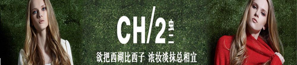 虫二CH/2CH/2