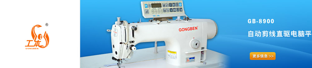 上海工本缝纫机有限公司