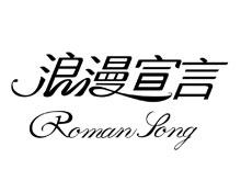 浪漫宣言国际有限公司 厦门市浪漫宣言制衣有限公司