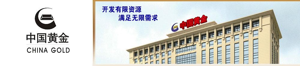 中国黄金CHINA GOLD