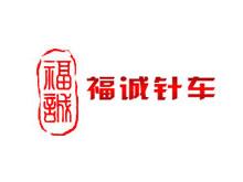 福诚(中国)有限公司