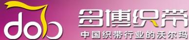 深圳市多博织带有限公司