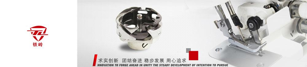 扬州市长江缝纫机配件有限公司
