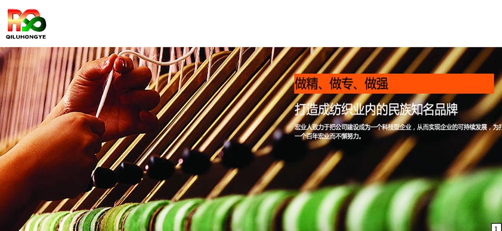 山東宏業紡織集團有限公司
