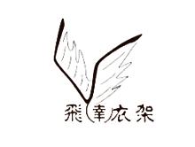 广东省四会市飞达衣架有限公司