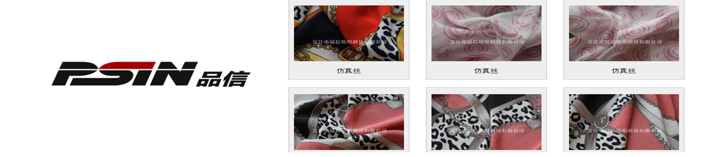 吴江市品信纺织科技有限公司