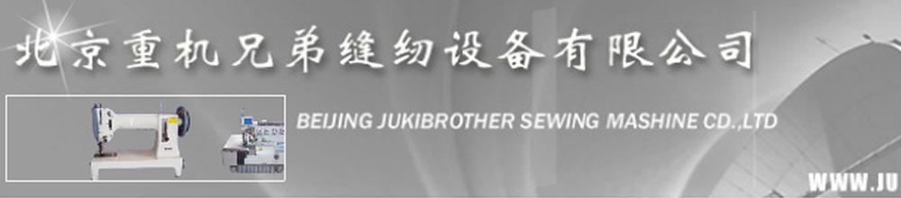 重机兄弟Jukibrothe