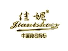 温州市龙湾康泰鞋服有限公司