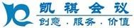 合肥凯祺会议会展服务有限公司