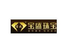 香港宝盛国际(集团)珠宝首饰有限公司