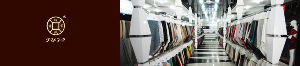 广东健业纺织有限摩天平台公司