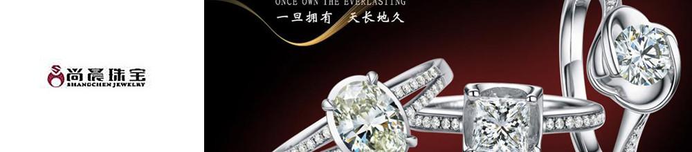 温州尚晨珠宝有限公司