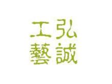 苏州文琴珠宝有限公司(弘诚工艺)