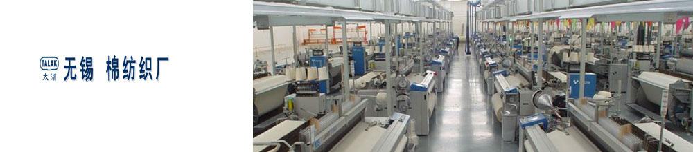 無錫市第一棉紡織廠