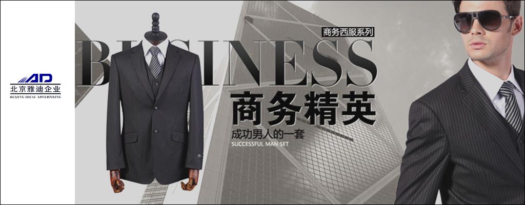北京雅迪爾服裝服飾有限責任公司