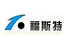 江陰福斯特紡織有限公司