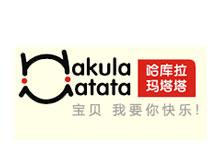 上海祖奇贸易有限公司 广州祖琦鞋业贸易有限公司(Hakula Matata哈库拉 玛塔塔)