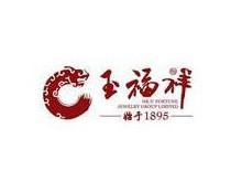 云南玉福祥珠宝有限公司