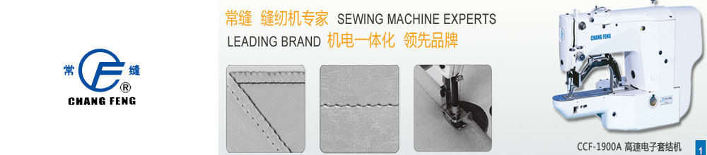 常州市工業縫紉機有限公司