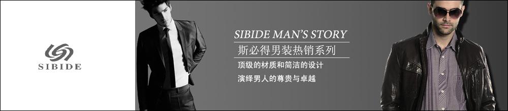 斯必得SIBIDE