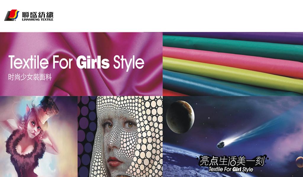 联盛(福建)纺织科技发展有限公司