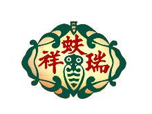 北京瑞蚨祥绸布店有限责任公司