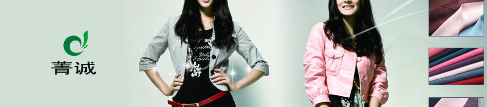 湖州菁诚纺织品有限公司