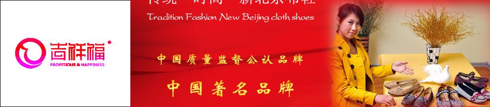北京吉祥福鞋业服饰有限公司