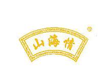 山海情珠宝饰品有限公司