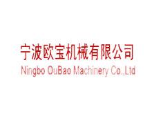 宁波欧宝机械有限公司
