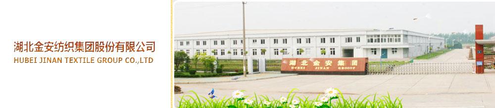 湖北金安紡織集團股份有限公司