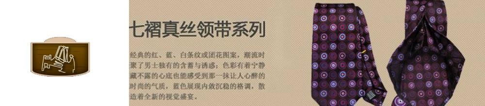广州迪岳领带服饰有限公司